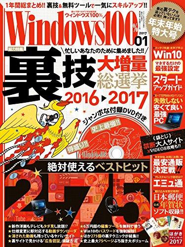 Windows100% 2017年 01月号 [雑誌]の詳細を見る