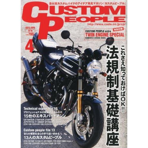 CUSTOM PEOPLE (カスタム ピープル) 2012年 04月号 [雑誌]