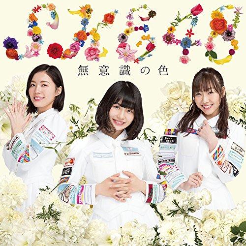 無意識の色-SKE48