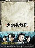 大旗英雄伝(たいきえいゆうでん) DVD-BOX2