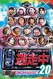 逃走中20〜run for money〜 (大江戸シンデレラ編) [DVD]
