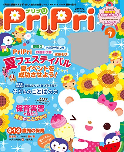 PriPri 2017年7月号 [雑誌]