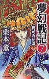夢幻戦記〈7〉総司西征譜(上) (ハルキ・ノベルス)