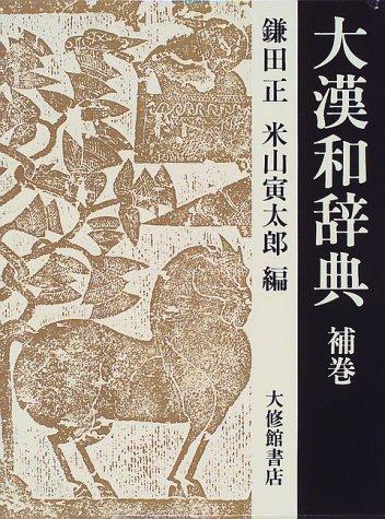 大漢和辞典 15巻 補巻