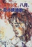 ヒロシマ、八月、炎の鎮魂歌(レクイエム) (心にのこる文学)