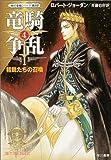 竜騎争乱〈4〉精鋭たちの召喚―「時の車輪」シリーズ第8部 (ハヤカワ文庫FT)