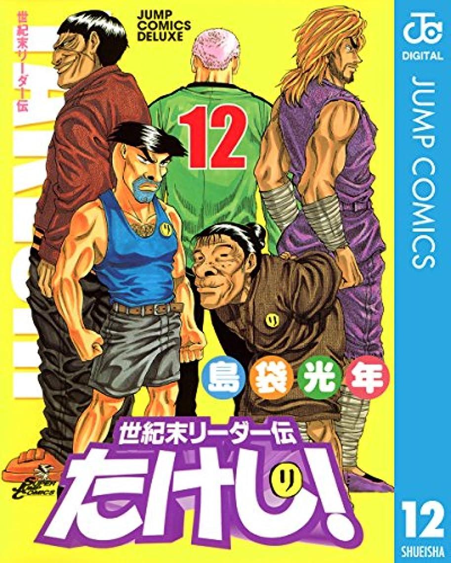 特別に美徳つかの間世紀末リーダー伝たけし! 12 (ジャンプコミックスDIGITAL)