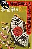徳富蘇峰と大日本言論報国会 (日本史リブレット)