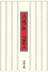 父の詫び状 (文春文庫 む 1-1) Kindle版