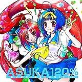 あすか120% ~BURNING Remixes~