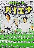 サバンナのハイエナ [DVD]