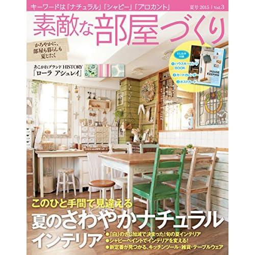 素敵な部屋づくり 2015年 6月号(夏号) [雑誌]