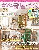 素敵な部屋づくり 2015年 6月号(夏号) [雑誌] 画像