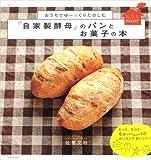おうちでゆーっくりたのしむ『自家製酵母』のパンとお菓子の本 画像