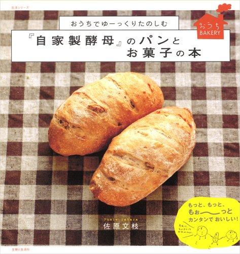 おうちでゆーっくりたのしむ『自家製酵母』のパンとお菓子の本の詳細を見る