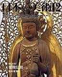 宿院仏師 日本の美術 第487号 (487)