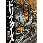 ドリフターズ(2) (ヤングキングコミックス)