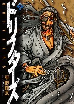 [平野耕太]のドリフターズ(2) (ヤングキングコミックス)