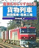 電車ものしりずかん〈5〉貨物列車・路面電車・電車工場 (電車ものしりずかん (5))