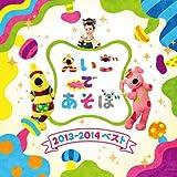 NHK えいごであそぼ2013~2014ベスト