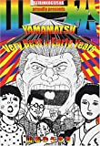 山松Very Best of Early Years
