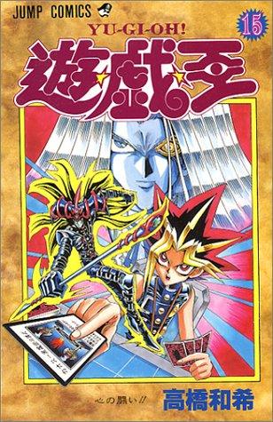 遊☆戯☆王 (15) (ジャンプ・コミックス)