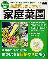 無農薬ではじめての家庭菜園 (Gakken Mook 学研趣味の菜園)