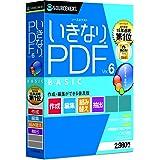 いきなりPDF Ver.6 BASIC |Win対応