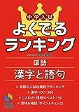 中学入試よくでるランキング国語 漢字と語句 (日能研ブックス)