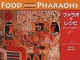 ファラオのレシピ―古代エジプトの料理ブック