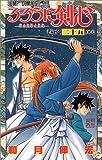 るろうに剣心―明治剣客浪漫譚 (巻之25) (ジャンプ・コミックス)