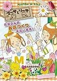 マーサとリーサ(3) 花屋さんのお店づくり、手伝います!
