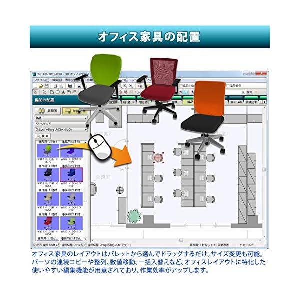 3DオフィスデザイナーPRO4 PREMIUMの紹介画像11