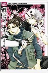 河奈マリオ 1(カタコイ篇) (OPTiC COMICS 17 OKS COMIX作家SELECTIO) コミック