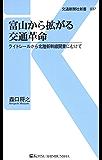 富山から拡がる交通革命 (交通新聞社新書)