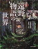 図説 遠野物語の世界 (ふくろうの本)