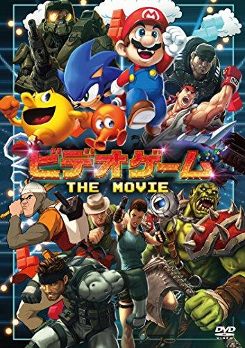 ビデオゲーム THE MOVIE [DVD]の詳細を見る