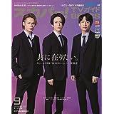 スカパー!TVガイドBS+CS2021年 9月号