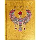 エジプト学 オシリス神の墓を求めて