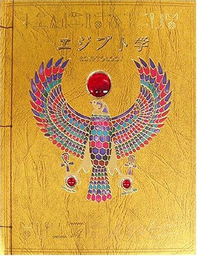 エジプト学 オシリス神の墓を求めての詳細を見る