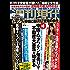 週刊現代 2017年9月9日号 [雑誌]