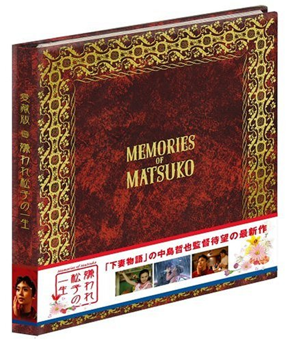 嫌われ松子の一生 愛蔵版 [DVD]