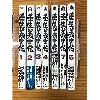 壬生義士伝  コミック 1-7巻セット