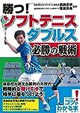 勝つ! ソフトテニス ダブルス必勝の戦術 (コツがわかる本) -