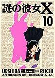 謎の彼女X(10) (アフタヌーンコミックス)