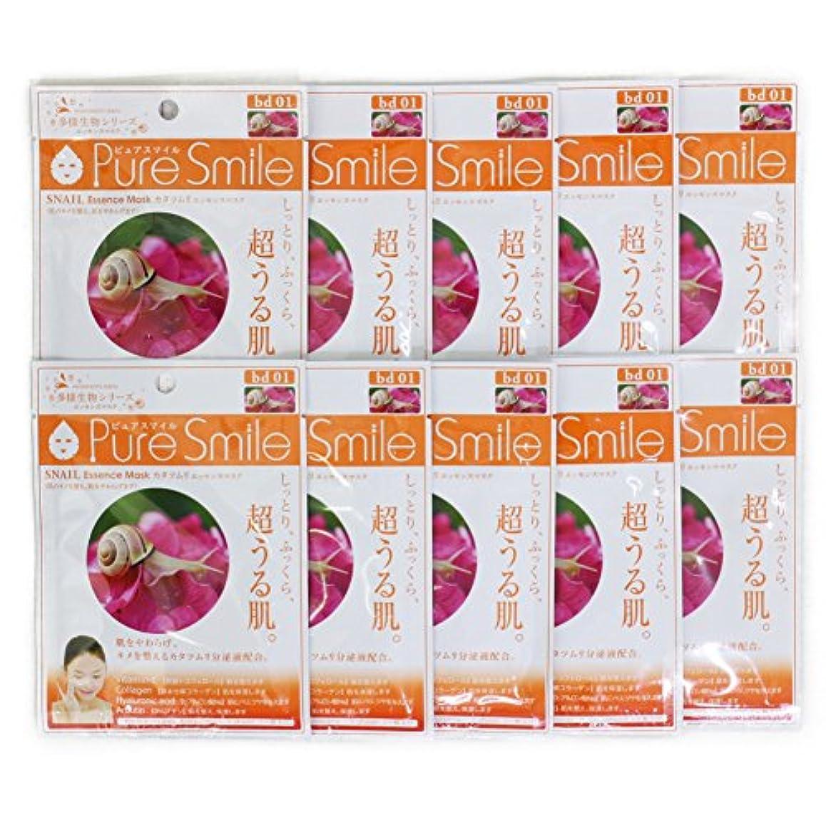 干し草高速道路改修するPure Smile ピュアスマイル 多様生物エッセンスマスク カタツムリ 10枚セット