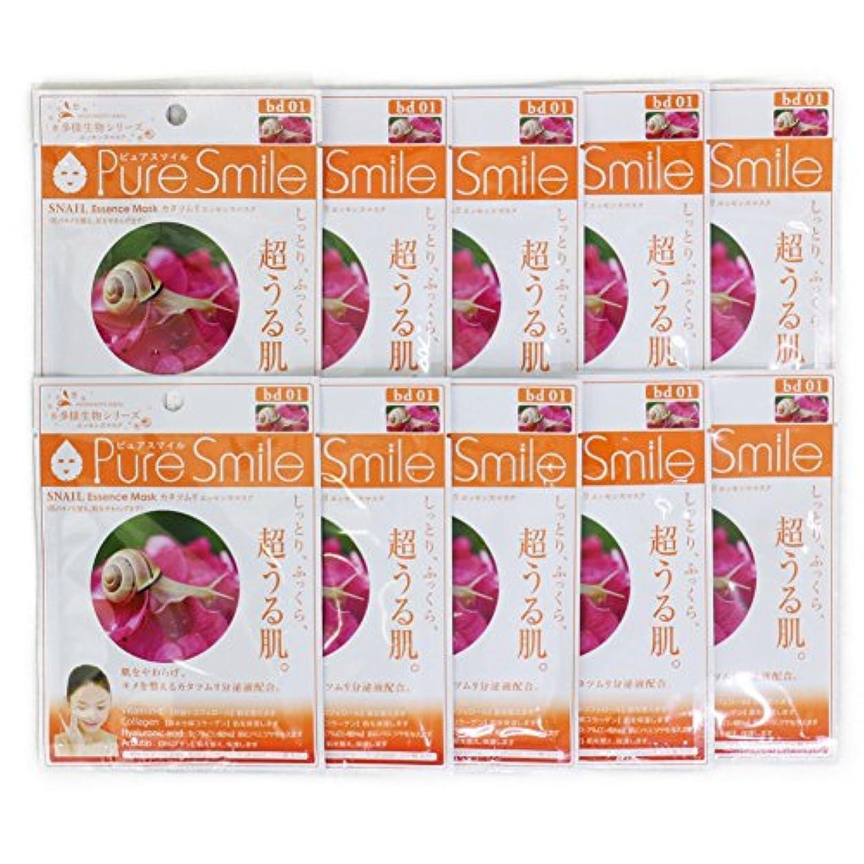 人気完全に乾く力Pure Smile ピュアスマイル 多様生物エッセンスマスク カタツムリ 10枚セット