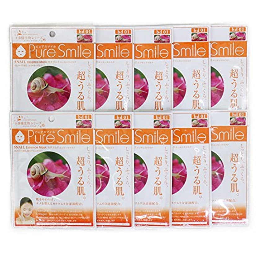 オーケストラマスタードリンクPure Smile ピュアスマイル 多様生物エッセンスマスク カタツムリ 10枚セット