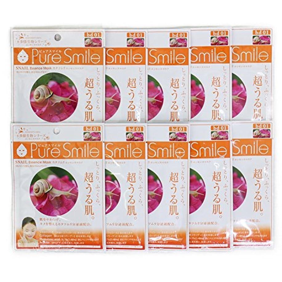 感染するスモッグ事実Pure Smile ピュアスマイル 多様生物エッセンスマスク カタツムリ 10枚セット