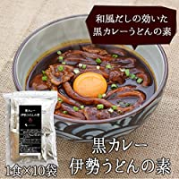 黒カレー伊勢うどんの素10袋(1食×10袋/メール便配送)
